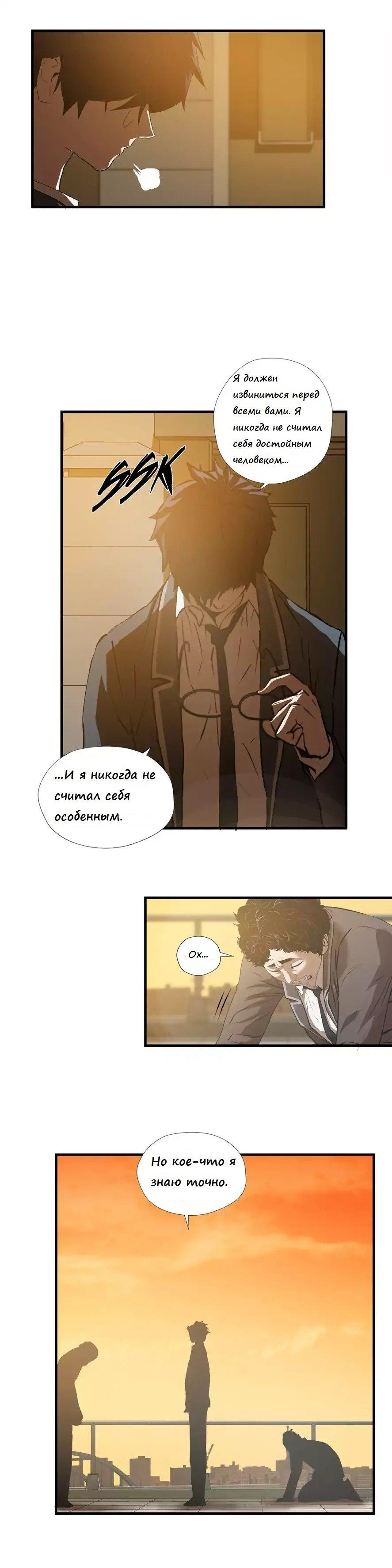 Манга Великий Изгой  - Том 1 Глава 59 Страница 9