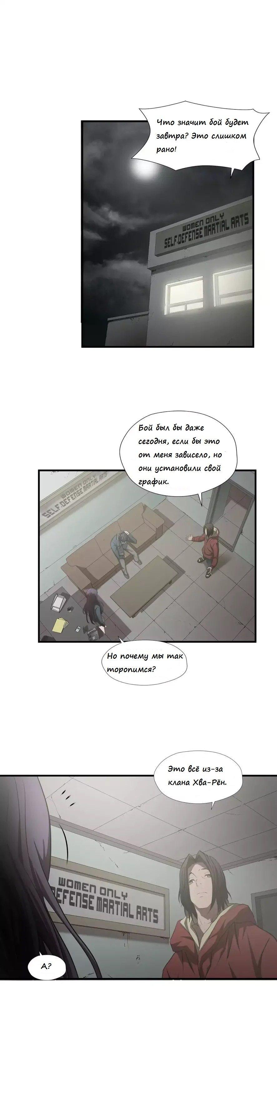 Манга Великий Изгой  - Том 1 Глава 60 Страница 1