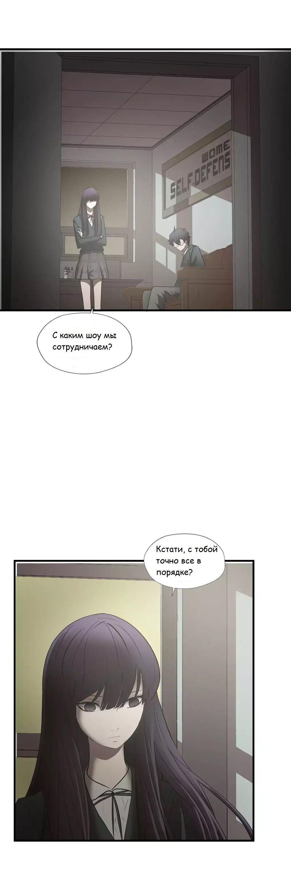 Манга Великий Изгой  - Том 1 Глава 60 Страница 6