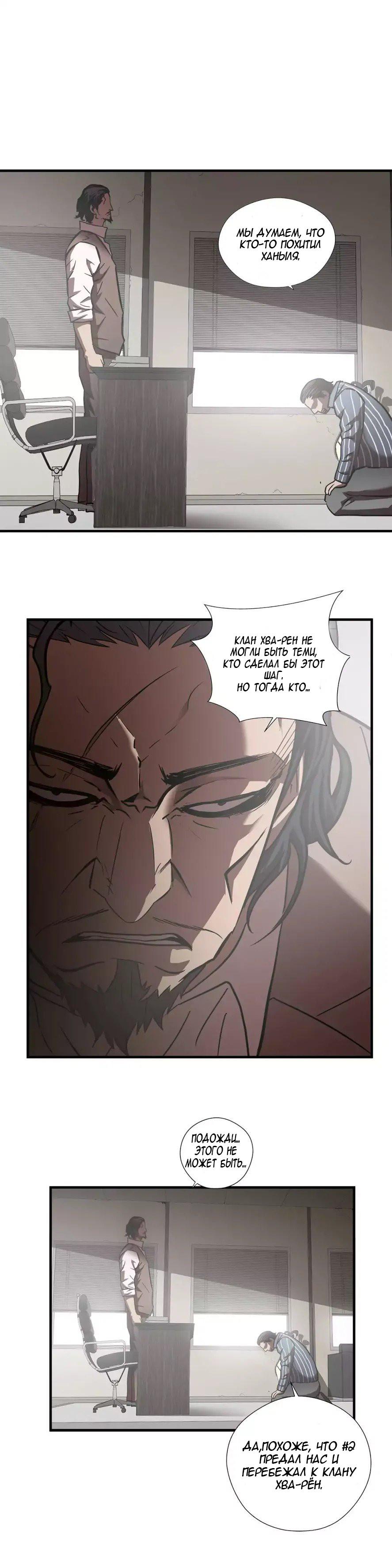 Манга Великий Изгой  - Том 1 Глава 62 Страница 13
