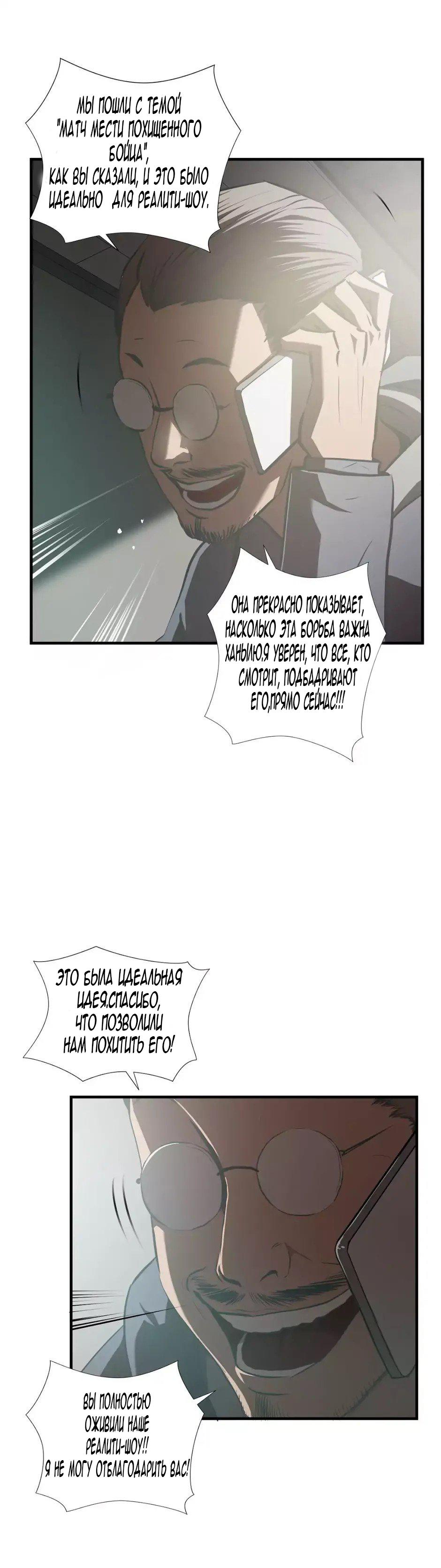 Манга Великий Изгой  - Том 1 Глава 63 Страница 12