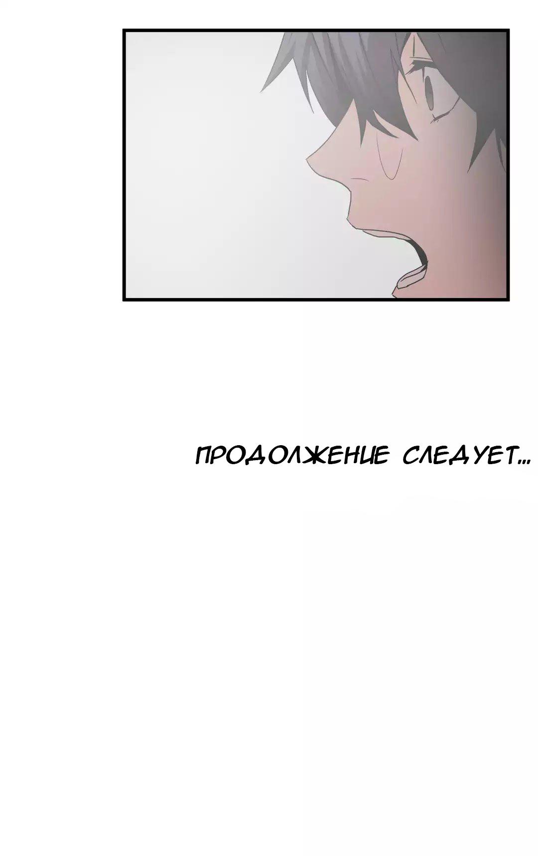 Манга Великий Изгой  - Том 1 Глава 68 Страница 45