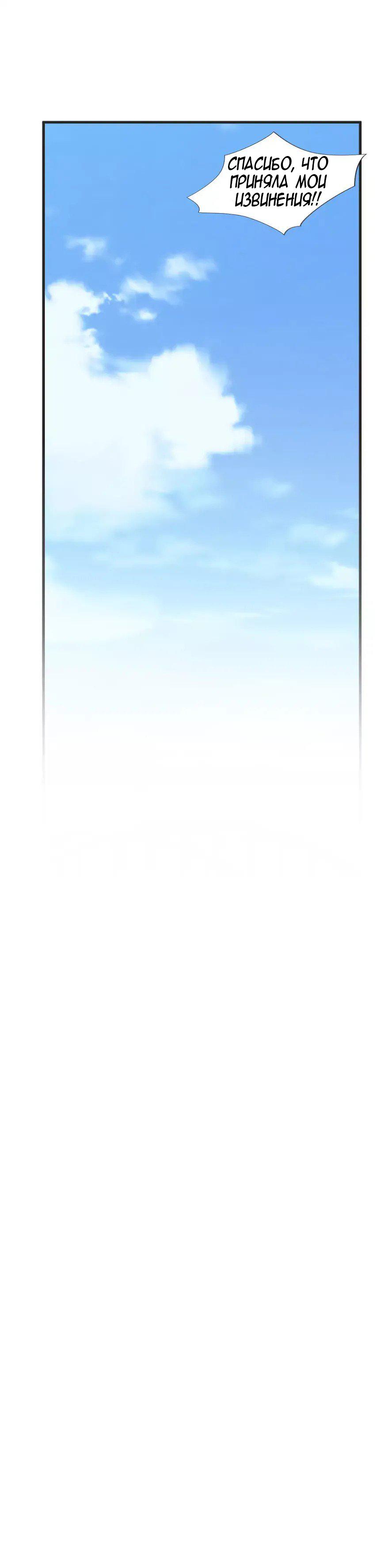 Манга Великий Изгой  - Том 1 Глава 69 Страница 13