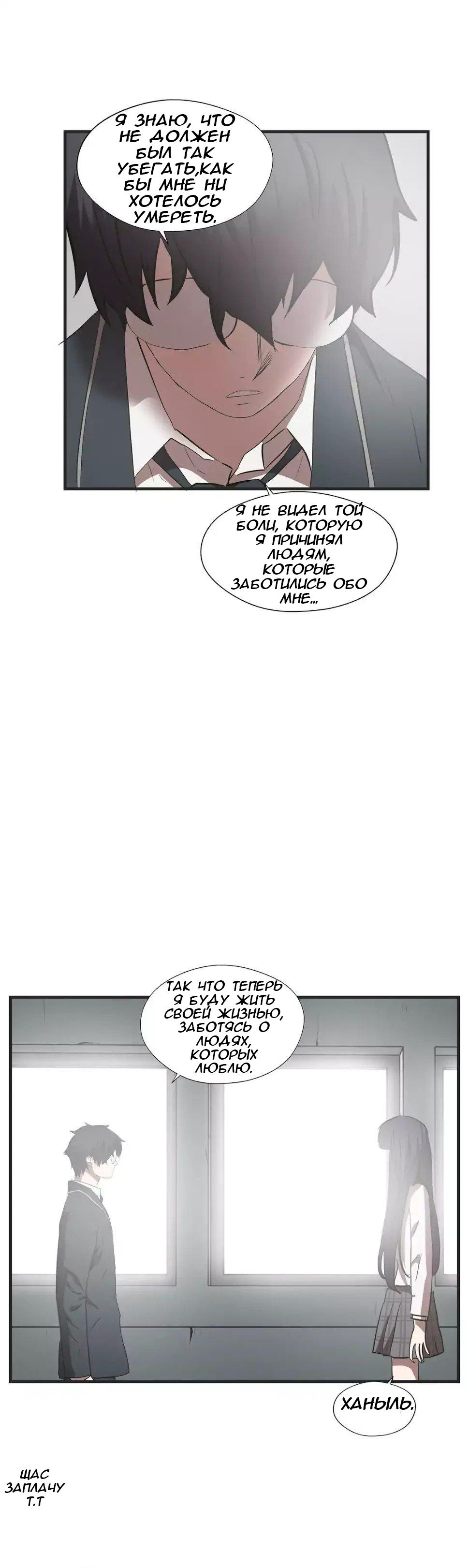 Манга Великий Изгой  - Том 1 Глава 69 Страница 22