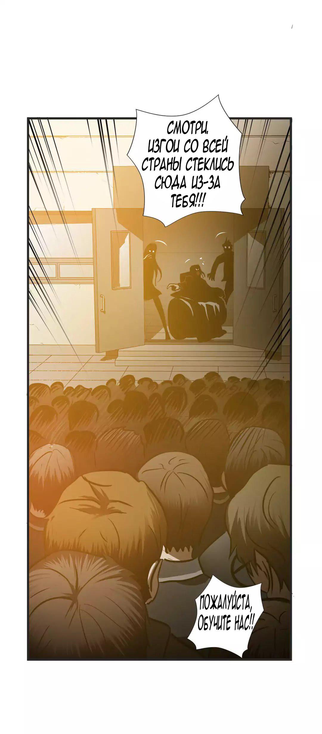 Манга Великий Изгой  - Том 1 Глава 69 Страница 28