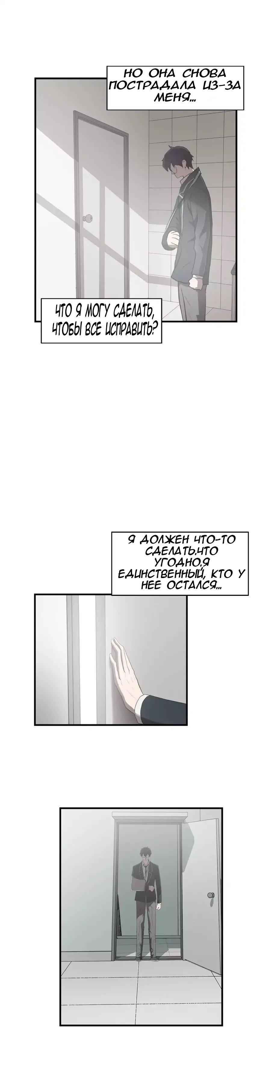Манга Великий Изгой  - Том 1 Глава 69 Страница 5