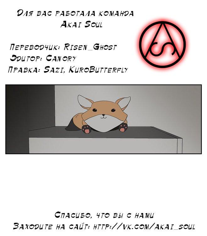 Манга Что же говорит лиса? / What Does the Fox Say?  - Том 1 Глава 1 Страница 20