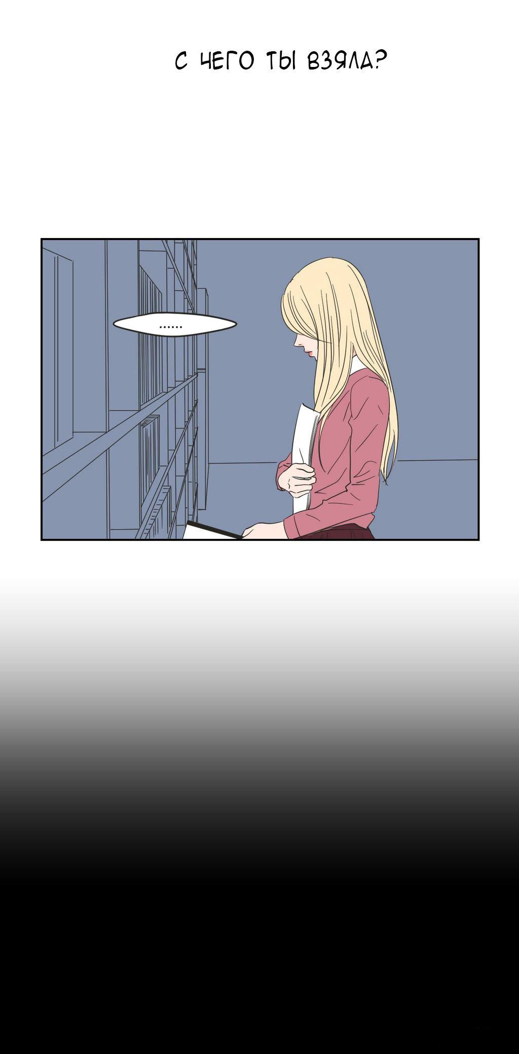 Манга Что же говорит лиса? / What Does the Fox Say?  - Том 1 Глава 10 Страница 16