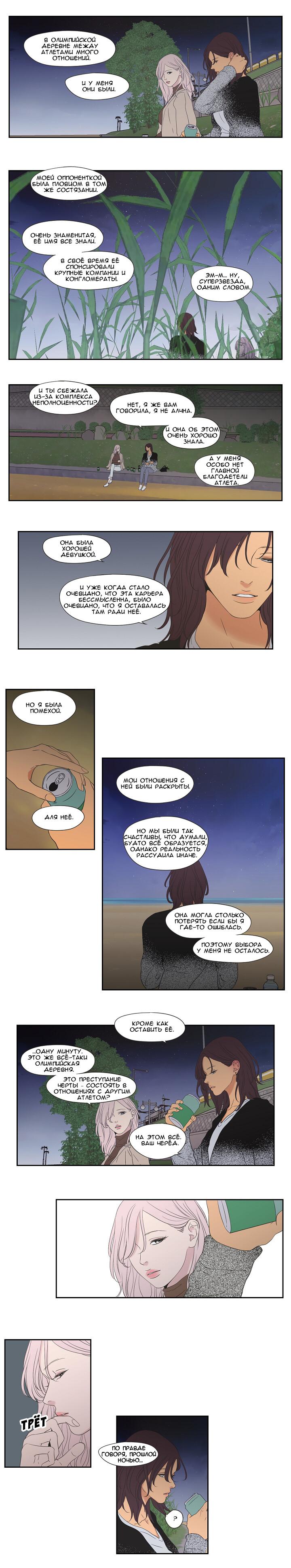 Манга Что же говорит лиса? / What Does the Fox Say?  - Том 1 Глава 118 Страница 7