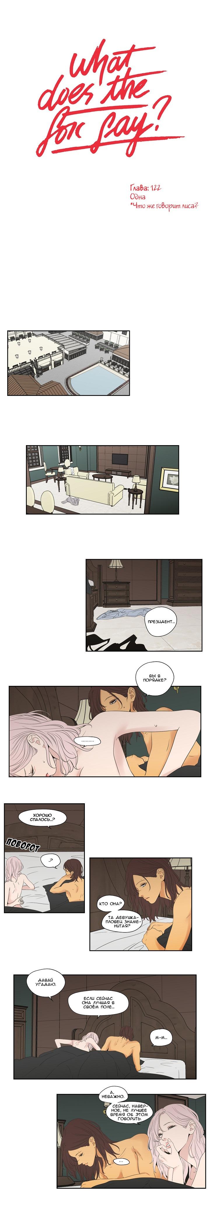 Манга Что же говорит лиса? / What Does the Fox Say?  - Том 1 Глава 124 Страница 1
