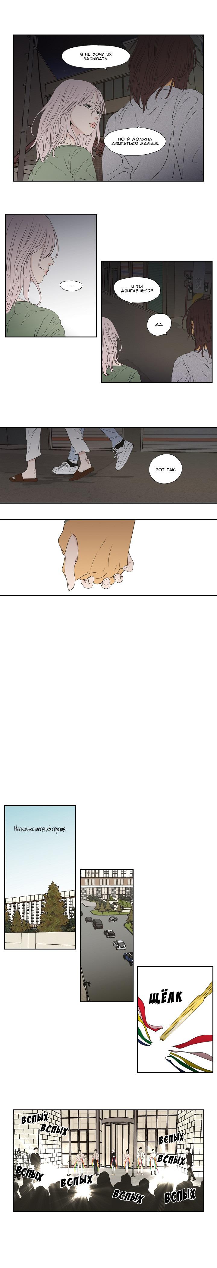 Манга Что же говорит лиса? / What Does the Fox Say?  - Том 1 Глава 125 Страница 7