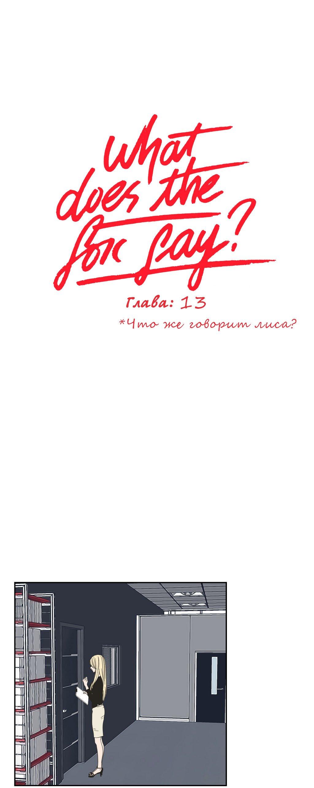 Манга Что же говорит лиса? / What Does the Fox Say?  - Том 1 Глава 14 Страница 1