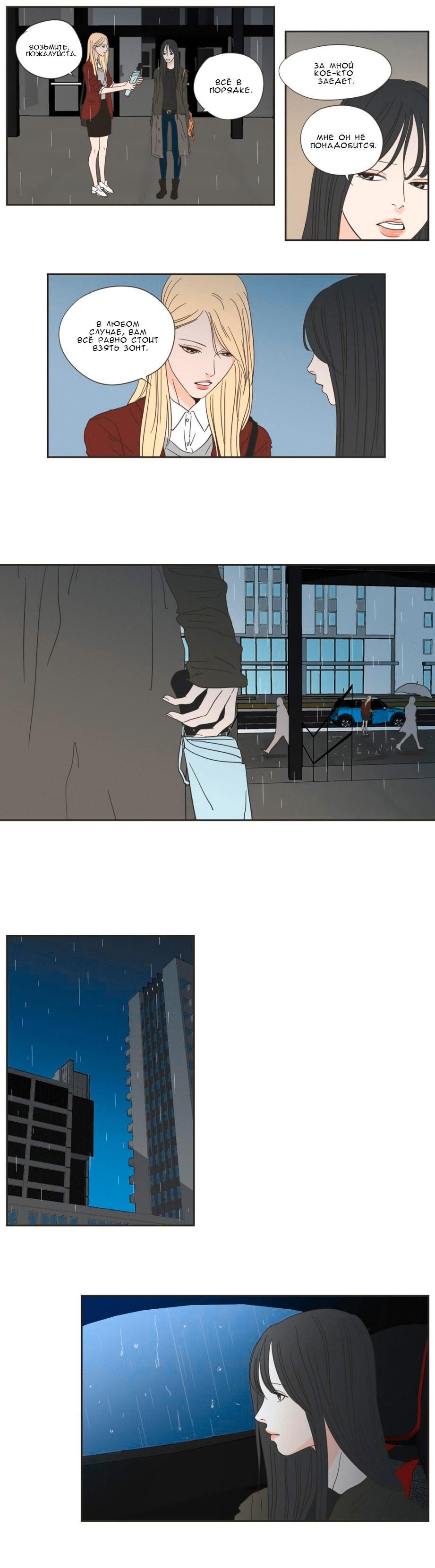 Манга Что же говорит лиса? / What Does the Fox Say?  - Том 1 Глава 2 Страница 16