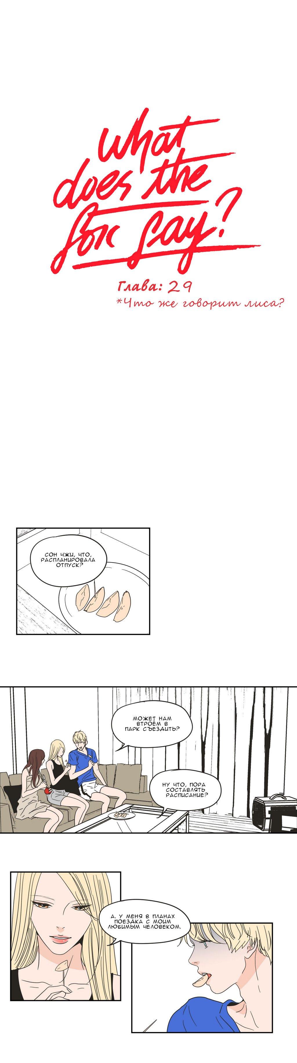 Манга Что же говорит лиса? / What Does the Fox Say?  - Том 1 Глава 29 Страница 1