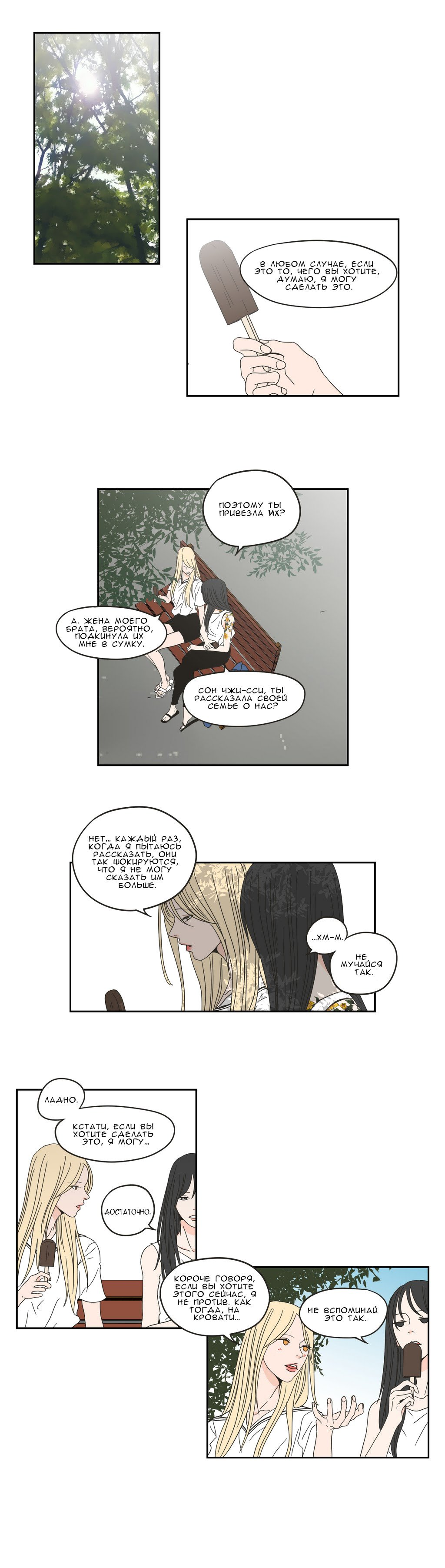 Манга Что же говорит лиса? / What Does the Fox Say?  - Том 1 Глава 31 Страница 8