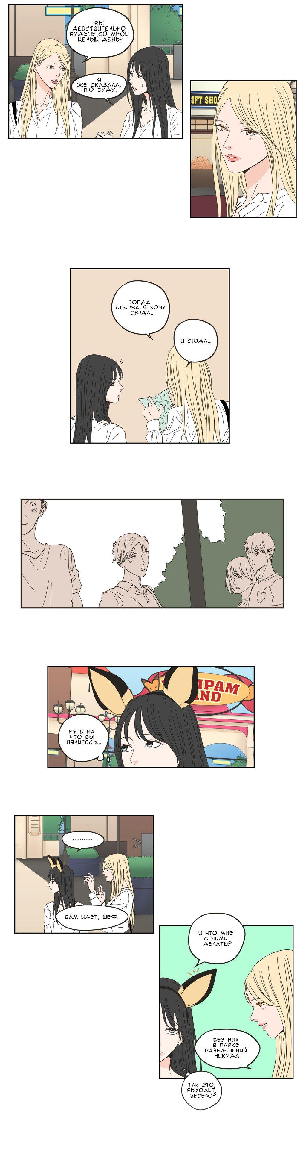 Манга Что же говорит лиса? / What Does the Fox Say?  - Том 1 Глава 36 Страница 2