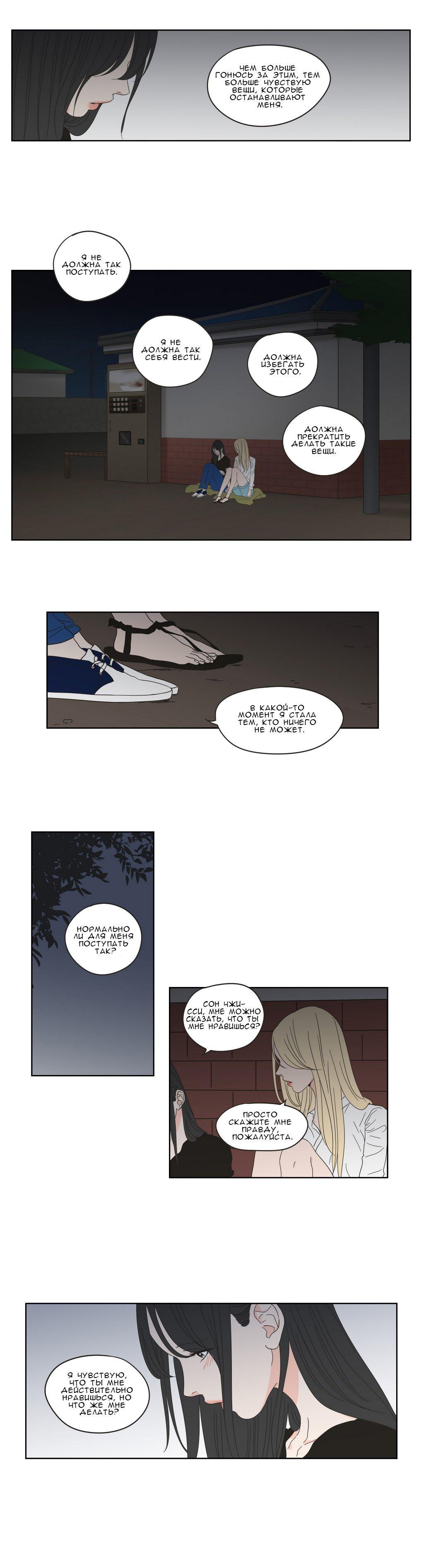 Манга Что же говорит лиса? / What Does the Fox Say?  - Том 1 Глава 41 Страница 10