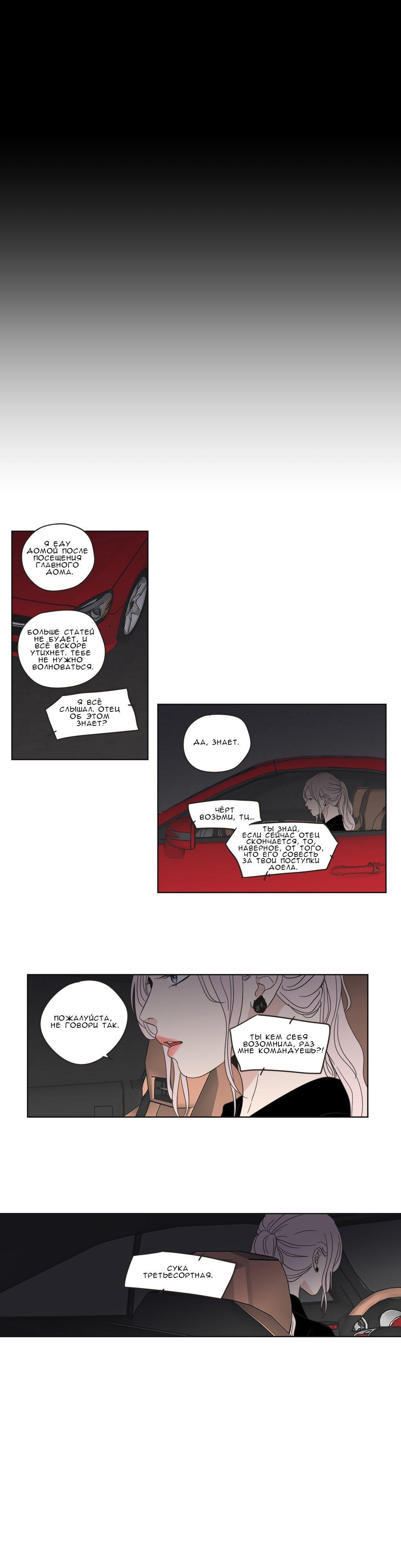 Манга Что же говорит лиса? / What Does the Fox Say?  - Том 1 Глава 49 Страница 5