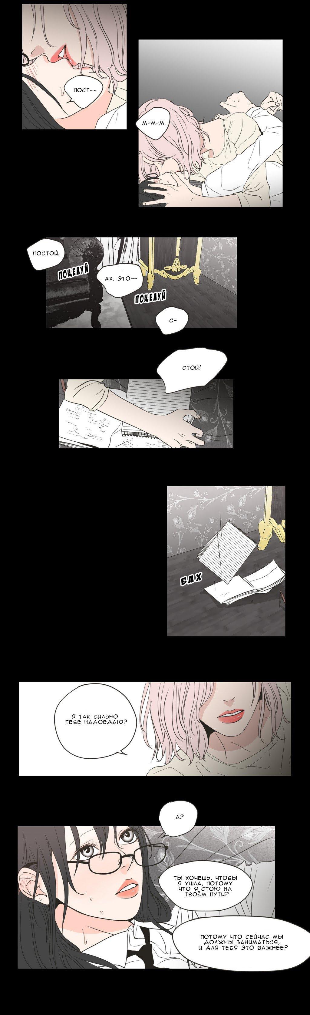 Манга Что же говорит лиса? / What Does the Fox Say?  - Том 1 Глава 56 Страница 12