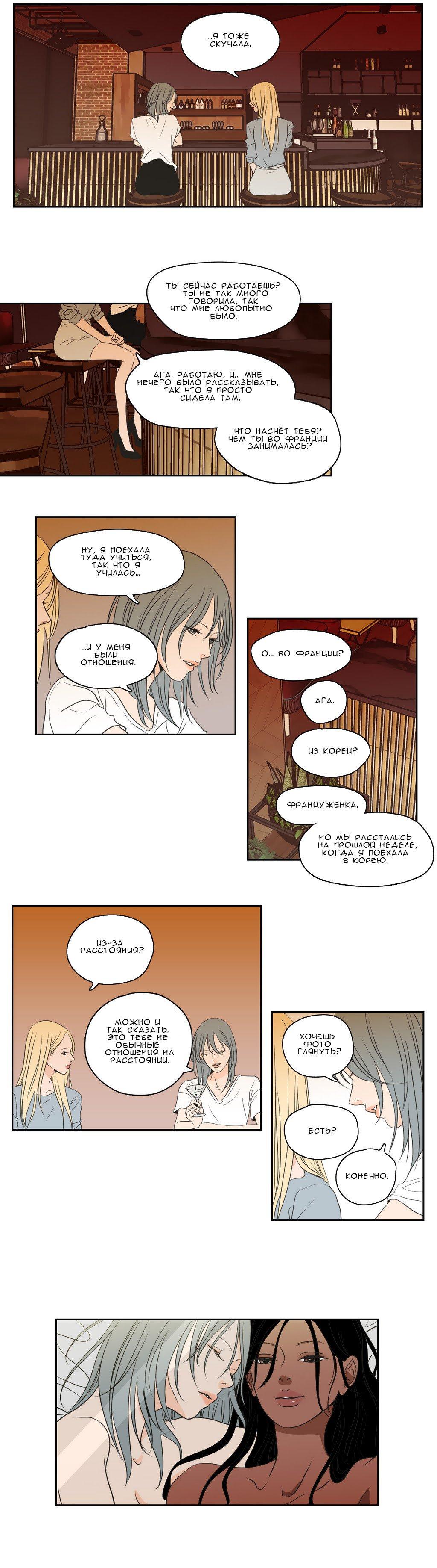 Манга Что же говорит лиса? / What Does the Fox Say?  - Том 1 Глава 60 Страница 8