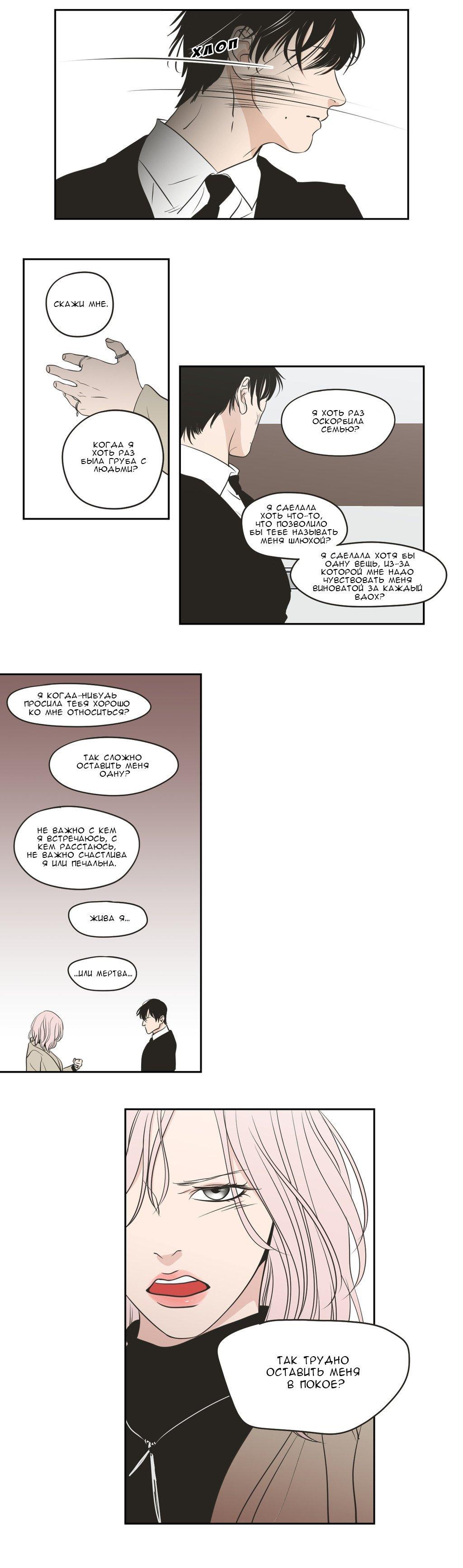 Манга Что же говорит лиса? / What Does the Fox Say?  - Том 1 Глава 63 Страница 8