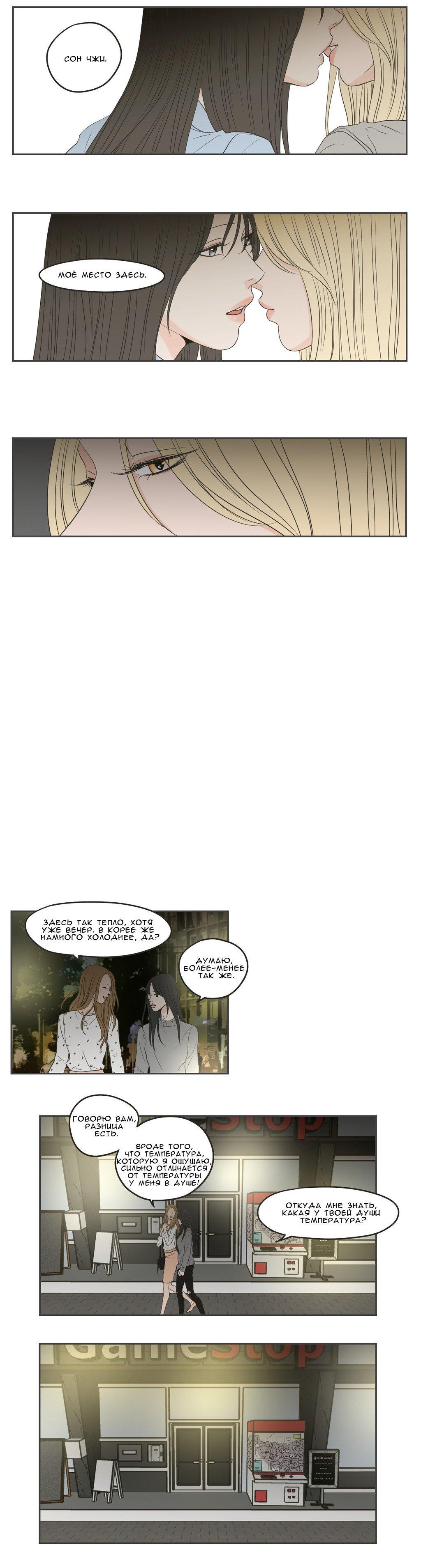 Манга Что же говорит лиса? / What Does the Fox Say?  - Том 1 Глава 66 Страница 9