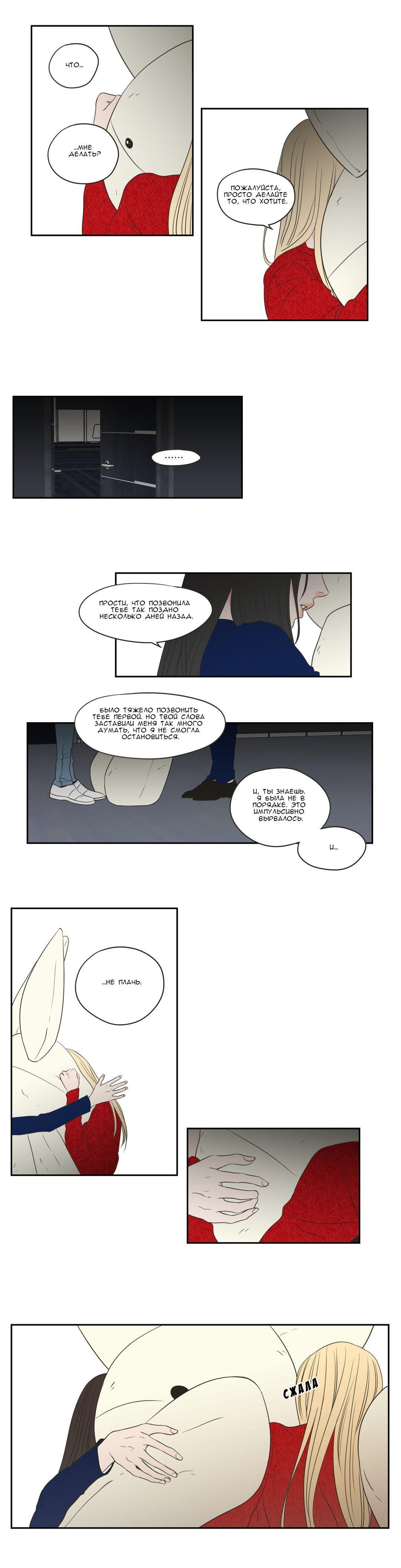 Манга Что же говорит лиса? / What Does the Fox Say?  - Том 1 Глава 67 Страница 15