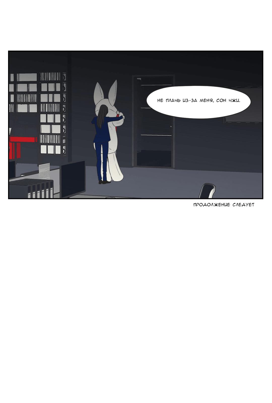 Манга Что же говорит лиса? / What Does the Fox Say?  - Том 1 Глава 67 Страница 16