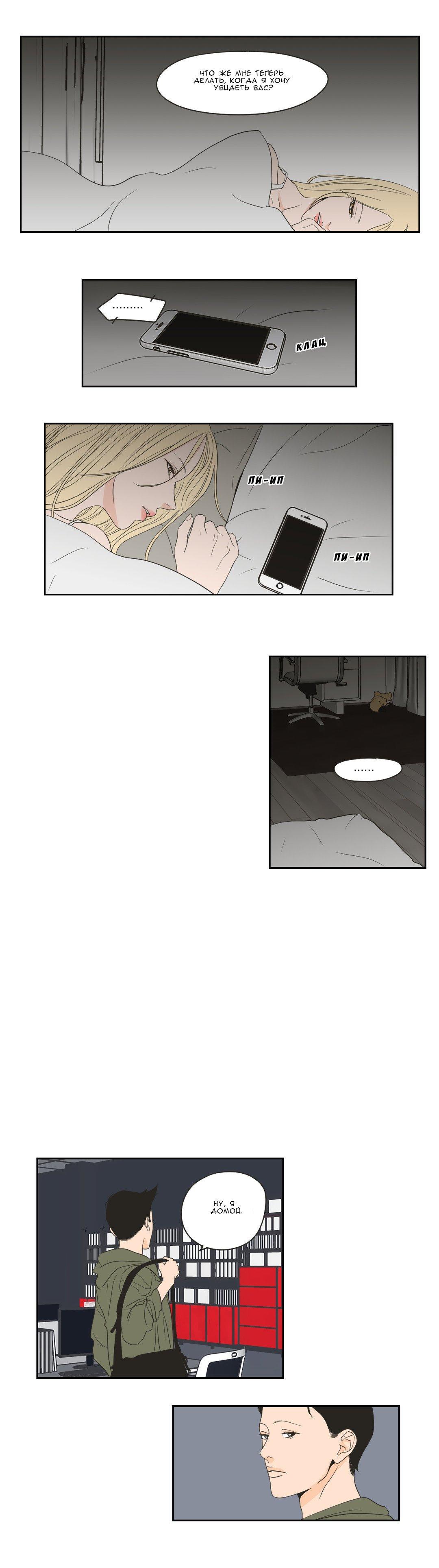 Манга Что же говорит лиса? / What Does the Fox Say?  - Том 1 Глава 67 Страница 8