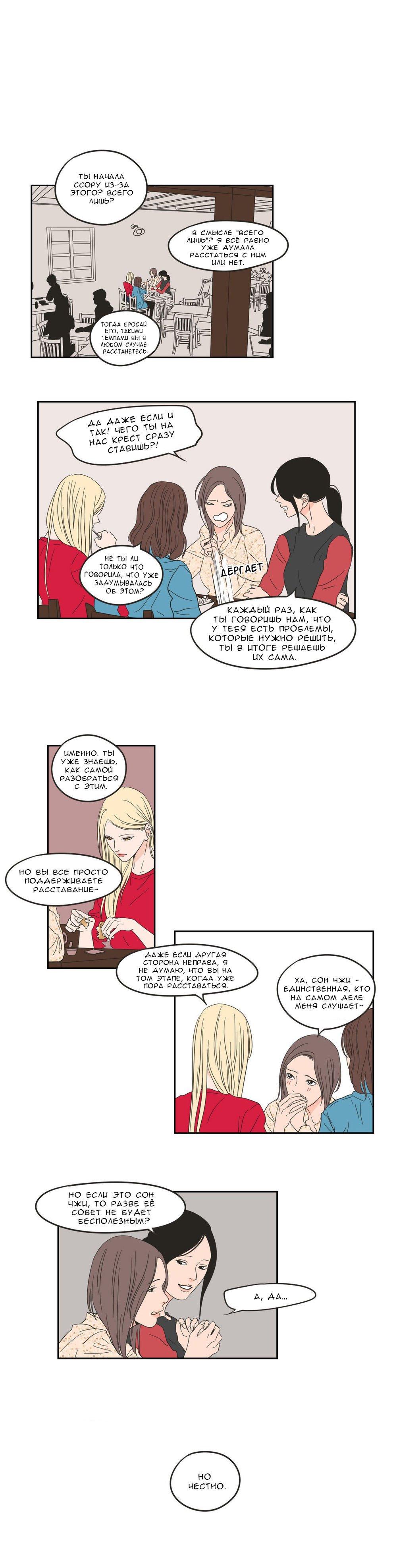 Манга Что же говорит лиса? / What Does the Fox Say?  - Том 1 Глава 7 Страница 11