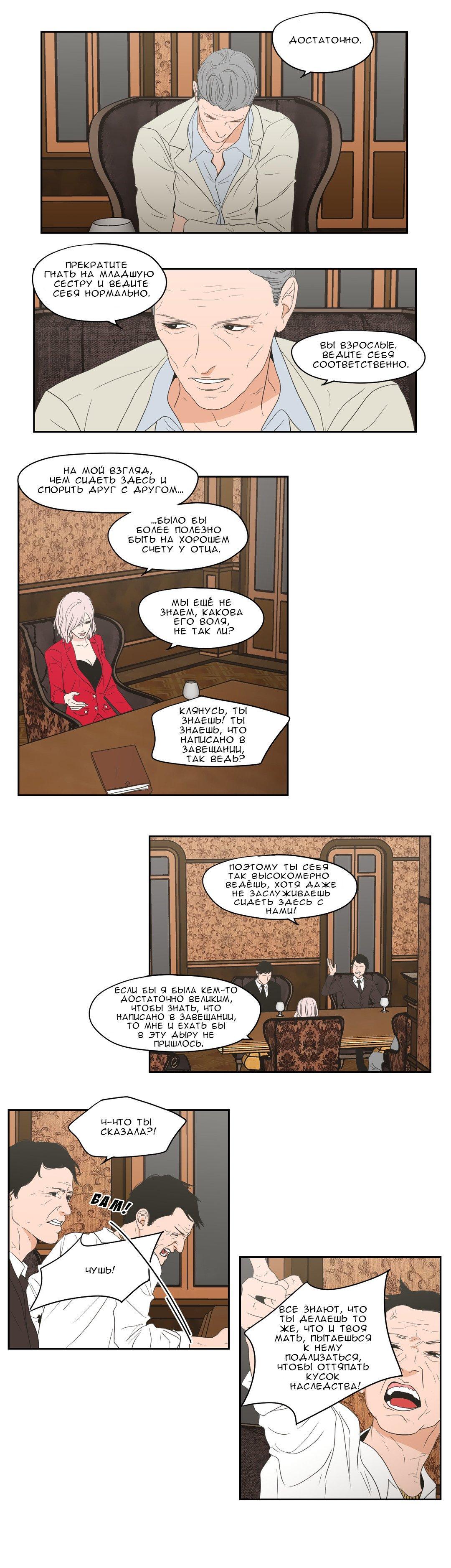 Манга Что же говорит лиса? / What Does the Fox Say?  - Том 1 Глава 71 Страница 8