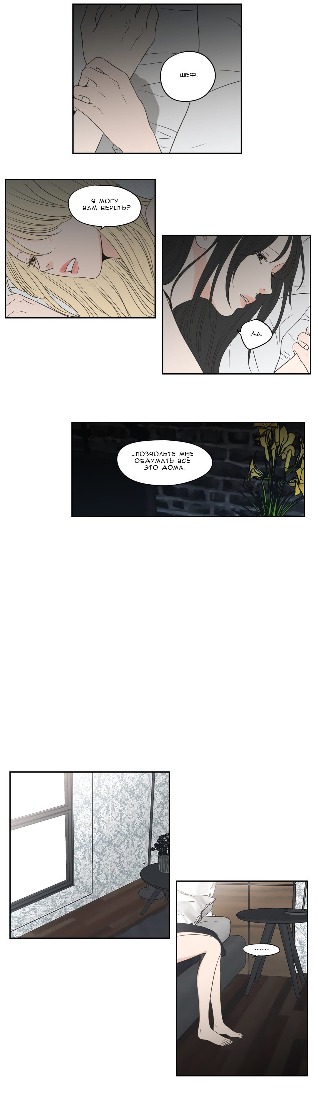 Манга Что же говорит лиса? / What Does the Fox Say?  - Том 1 Глава 77 Страница 9
