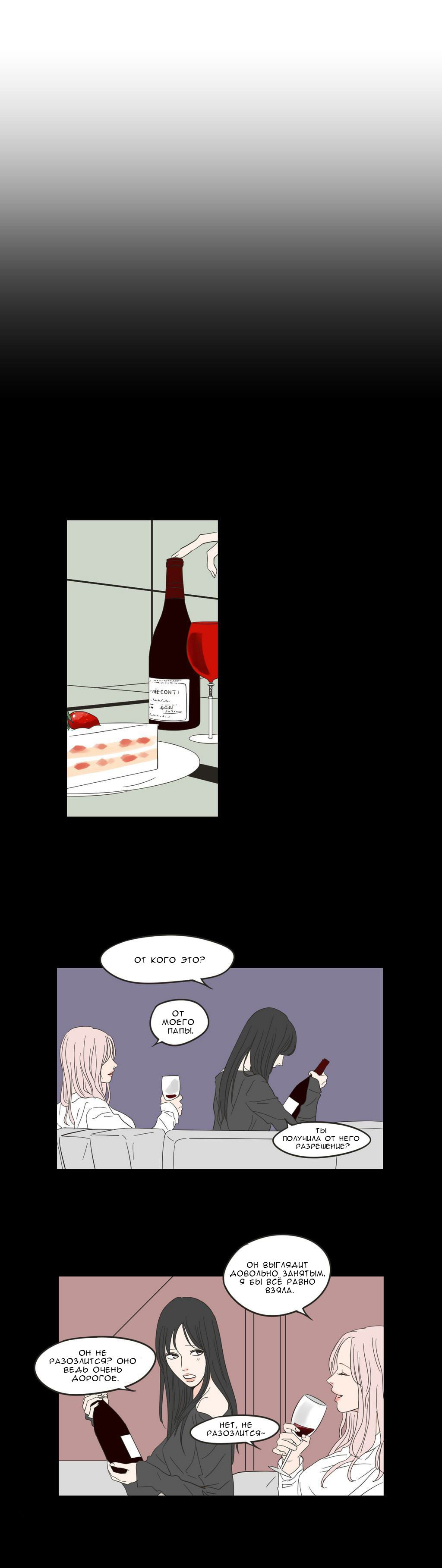 Манга Что же говорит лиса? / What Does the Fox Say?  - Том 1 Глава 8 Страница 9