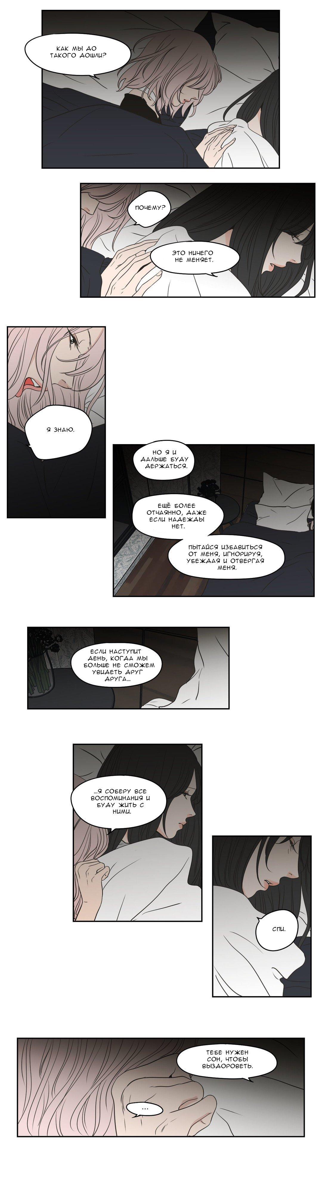 Манга Что же говорит лиса? / What Does the Fox Say?  - Том 1 Глава 86 Страница 9