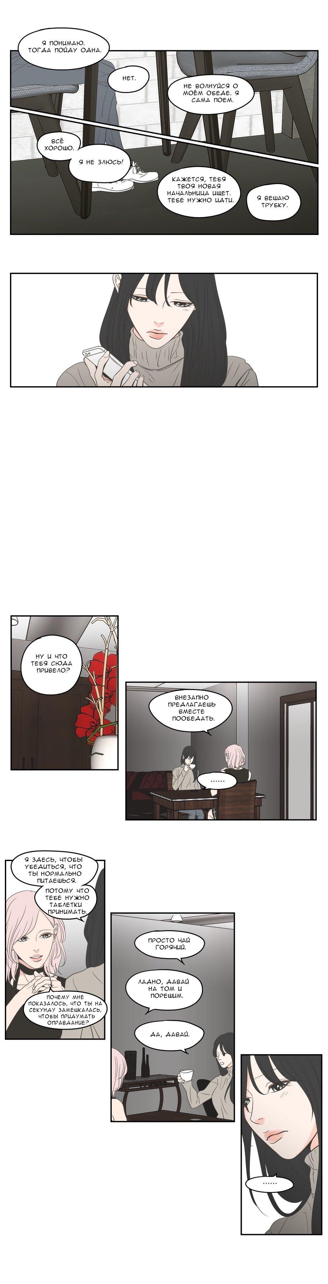Манга Что же говорит лиса? / What Does the Fox Say?  - Том 1 Глава 87 Страница 6
