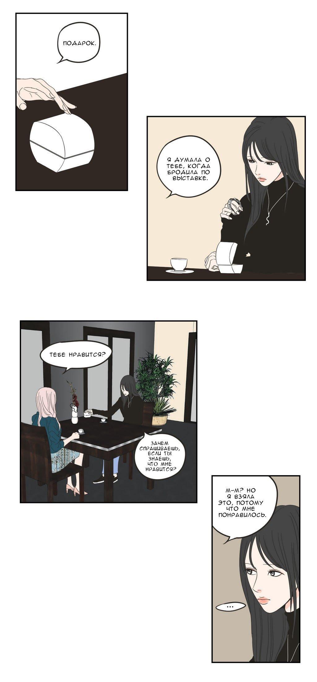 Манга Что же говорит лиса? / What Does the Fox Say?  - Том 1 Глава 9 Страница 19