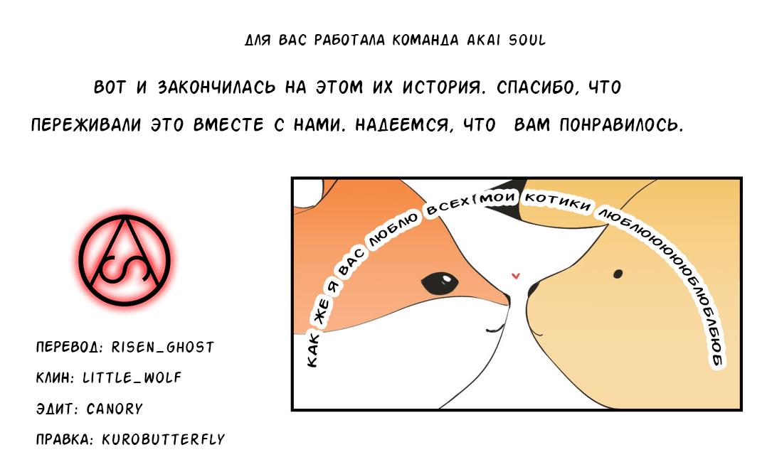 Манга Что же говорит лиса? / What Does the Fox Say?  - Том 1 Глава 93 Страница 18