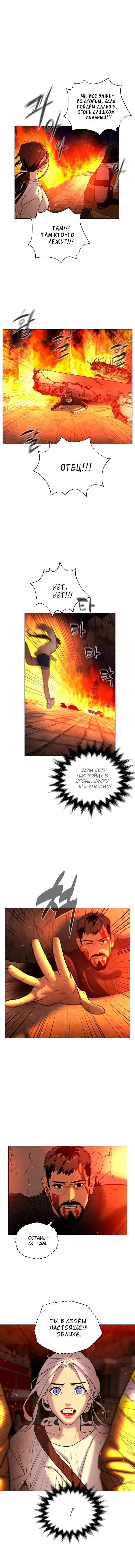 Манга Белая кровь / White Blood  - Том 1 Глава 11 Страница 12