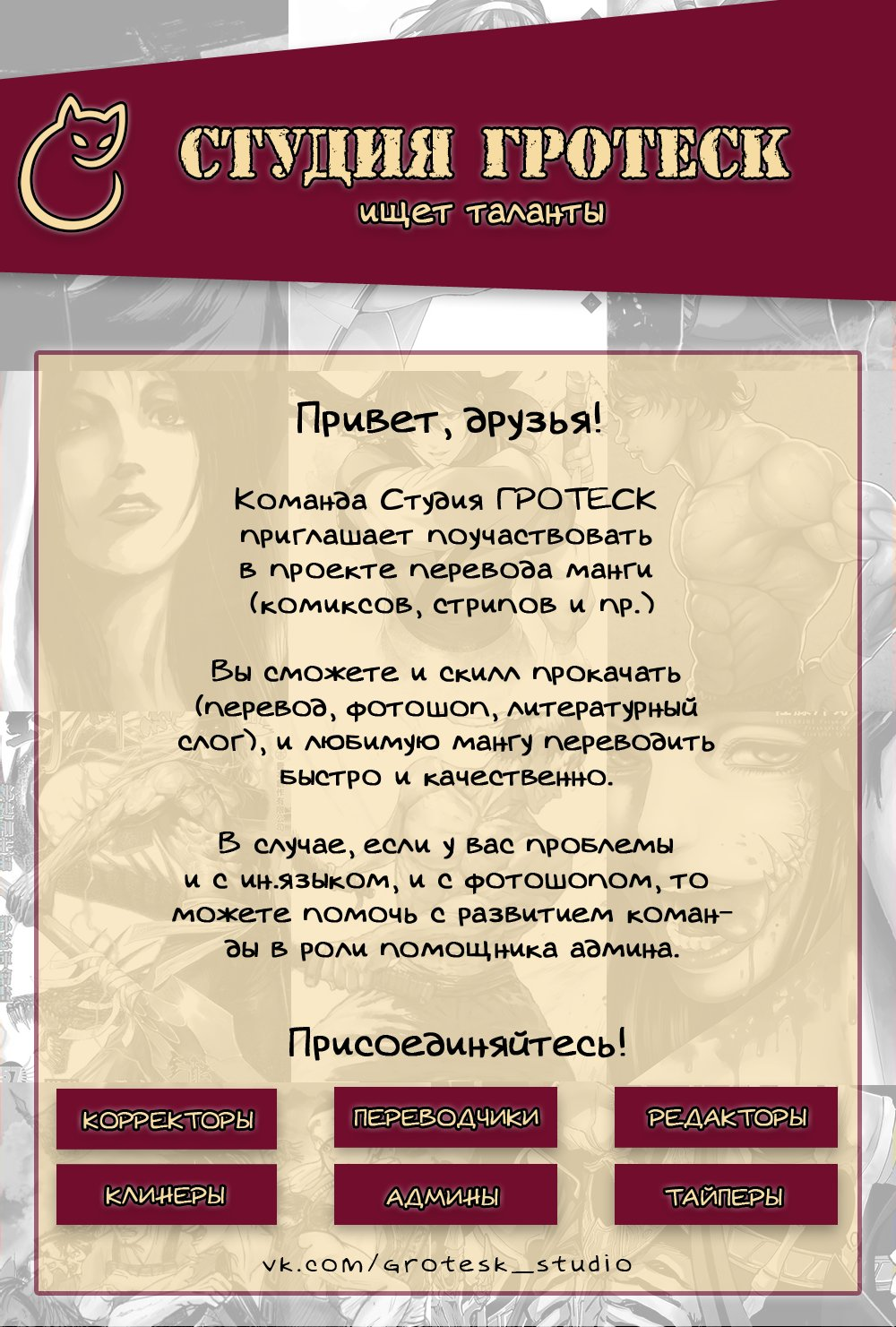Манга Белая кровь / White Blood  - Том 1 Глава 12 Страница 1