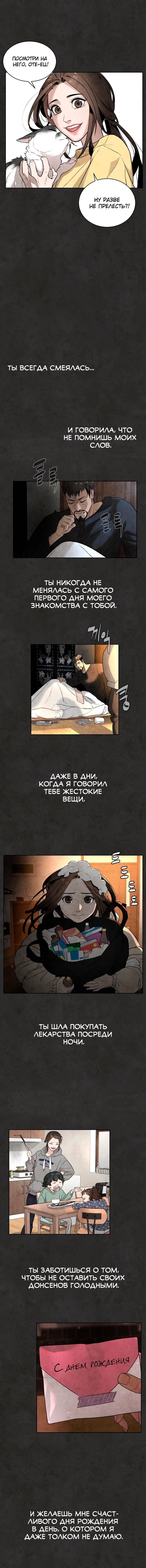 Манга Белая кровь / White Blood  - Том 1 Глава 12 Страница 11