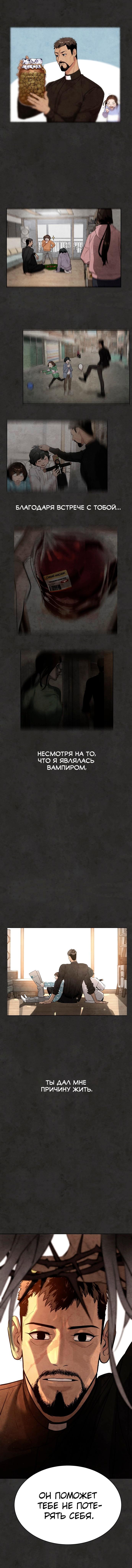 Манга Белая кровь / White Blood  - Том 1 Глава 12 Страница 14