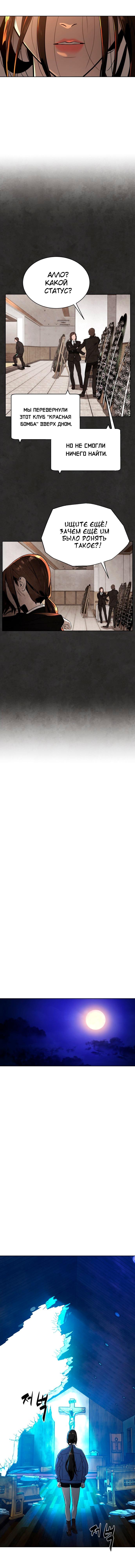 Манга Белая кровь / White Blood  - Том 1 Глава 12 Страница 16