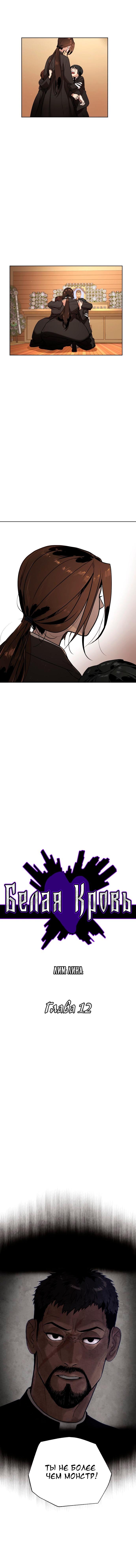Манга Белая кровь / White Blood  - Том 1 Глава 12 Страница 4