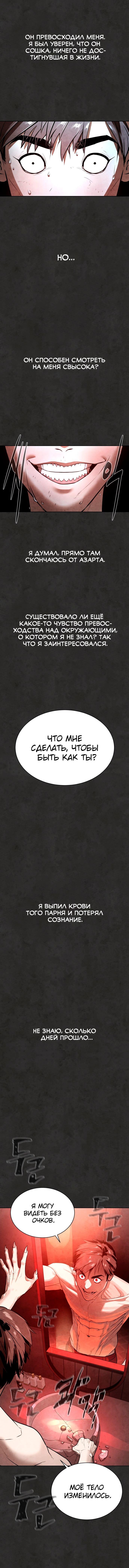 Манга Белая кровь / White Blood  - Том 1 Глава 13 Страница 12