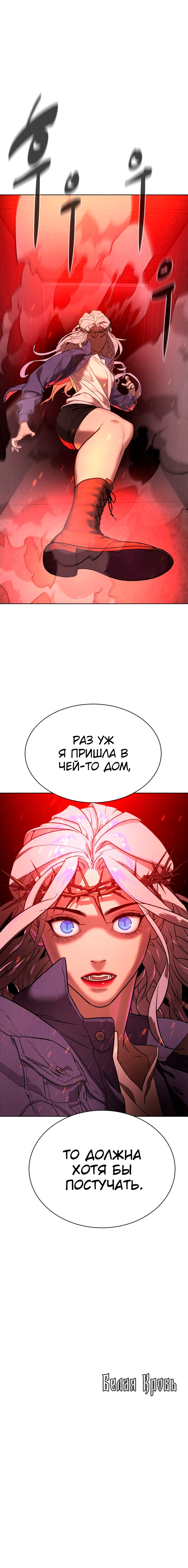 Манга Белая кровь / White Blood  - Том 1 Глава 13 Страница 18