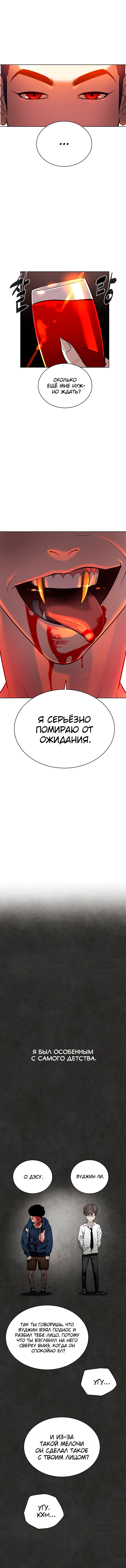 Манга Белая кровь / White Blood  - Том 1 Глава 13 Страница 7