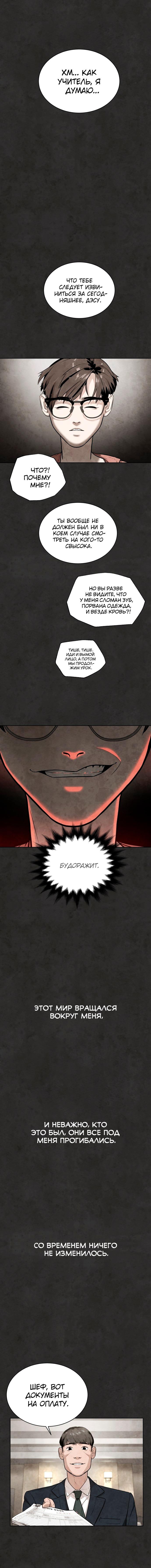 Манга Белая кровь / White Blood  - Том 1 Глава 13 Страница 8