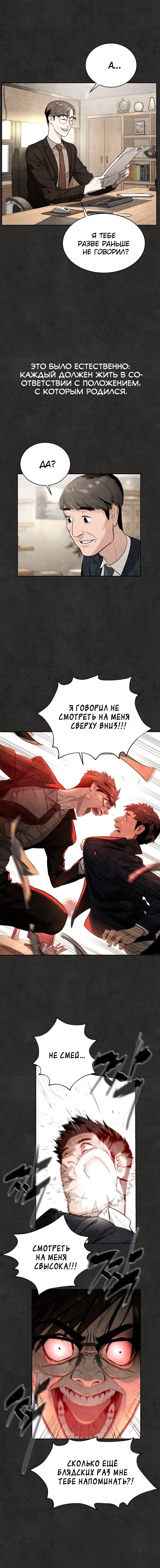 Манга Белая кровь / White Blood  - Том 1 Глава 13 Страница 9