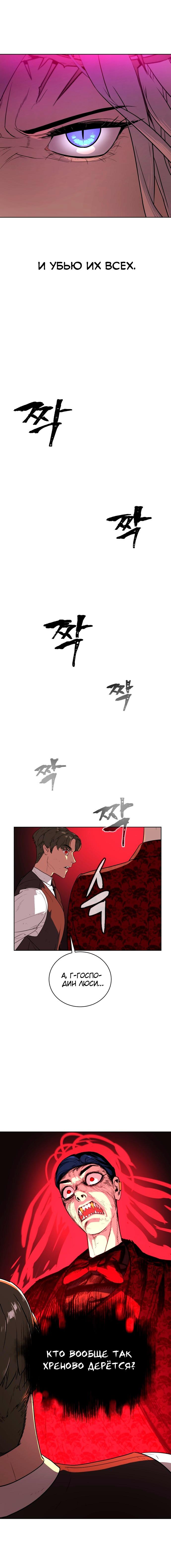 Манга Белая кровь / White Blood  - Том 1 Глава 14 Страница 10