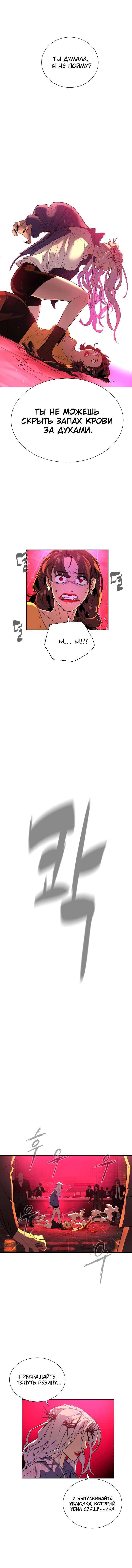 Манга Белая кровь / White Blood  - Том 1 Глава 14 Страница 6